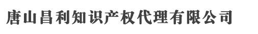 唐山商标注册